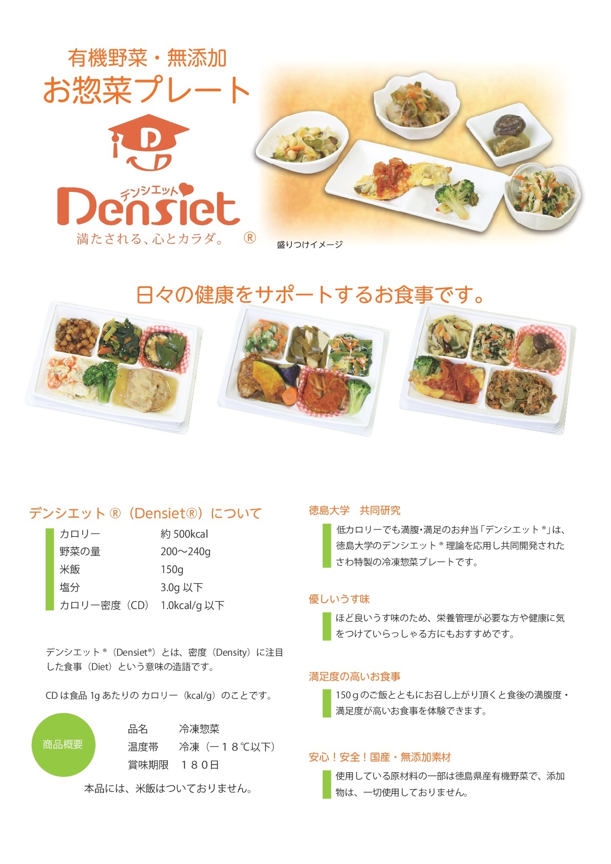 densiet next web-001
